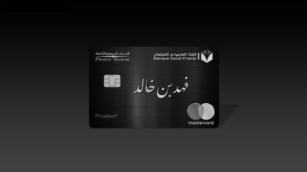 ماستركارد و البنك السعودي الفرنسي يطلقان بطاقة Priceless الأولى من نوعها في العالم عالم الأعمال